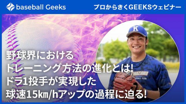 第4回Geeksウェビナー