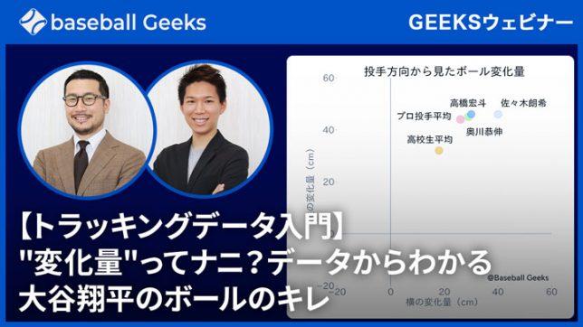 第10回Geeksウェビナー