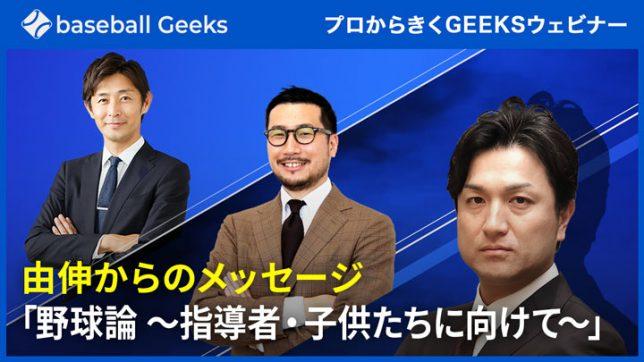 第2回Geeksウェビナー