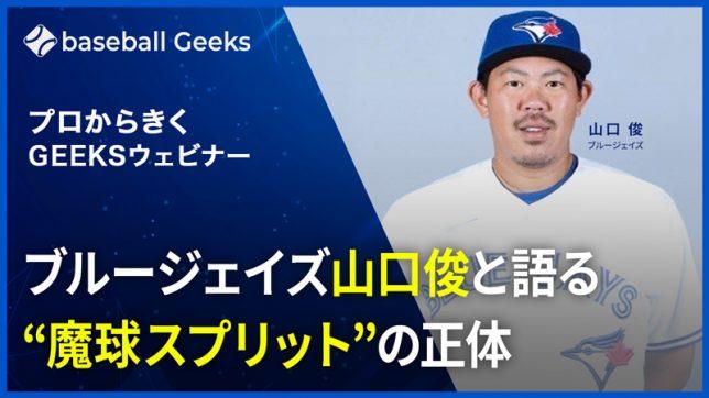 第6回Geeksウェビナー